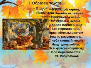 В золотой карете, Что с конём игривым, Проскакала осень По лесам и нивам. Доб