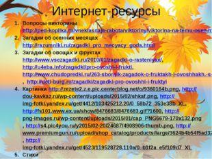 Интернет-ресурсы Вопросы викторины http://ped-kopilka.ru/vneklasnaja-rabota/v