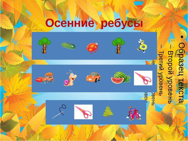 Осенние ребусы
