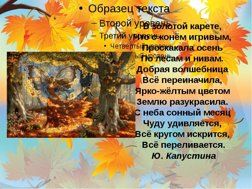 В золотой карете, Что с конём игривым, Проскакала осень По лесам и нивам. Доб...