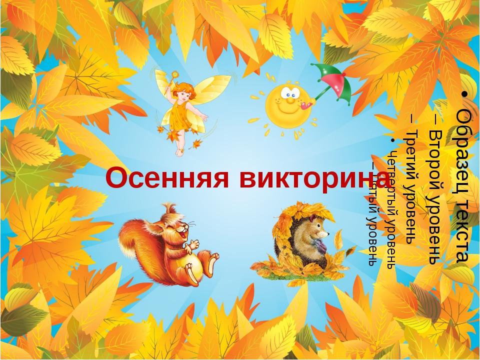 Осенняя викторина