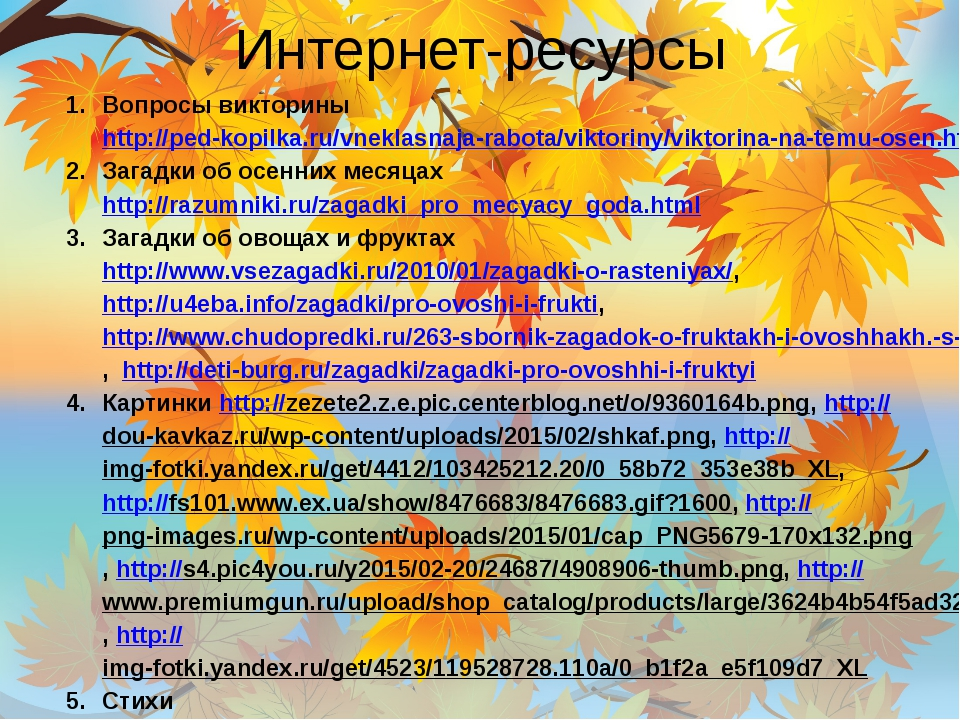 Интернет-ресурсы Вопросы викторины http://ped-kopilka.ru/vneklasnaja-rabota/v...