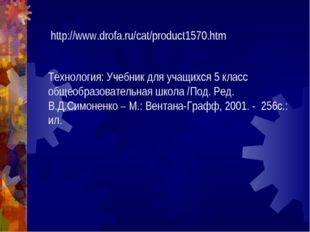 http://www.drofa.ru/cat/product1570.htm Технология: Учебник для учащихся 5 кл