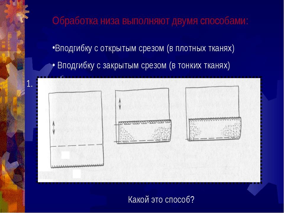 Обработка низа выполняют двумя способами: Вподгибку с открытым срезом (в плот...