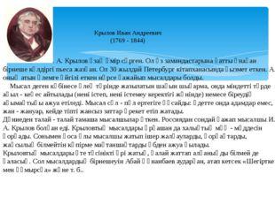 Крылов Иван Андреевич (1769 - 1844) И. А. Крылов ұзақ өмір сүрген. Ол өз зам