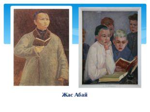 Жас Абай