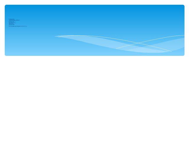 І.Ұйымдастыру 1.Психологиялық дайындық «Ақ тілек. Әсем күлкі» -Көңіл-күйлері...