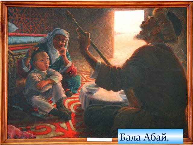Бала Абай.