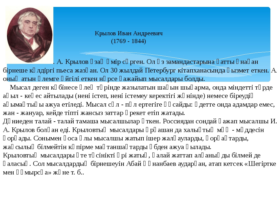 Крылов Иван Андреевич (1769 - 1844) И. А. Крылов ұзақ өмір сүрген. Ол өз зам...