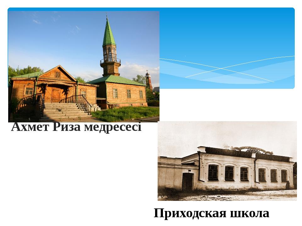 Ахмет Риза медресесі Приходская школа