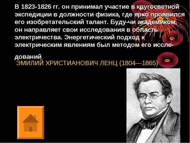 В 1823-1826 гг. он принимал участие в кругосветной экспедиции в должности фи...
