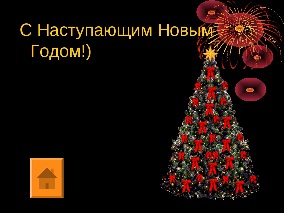 С Наступающим Новым Годом!)