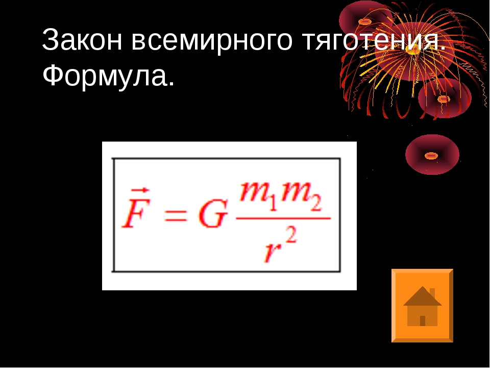 Закон всемирного тяготения. Формула.