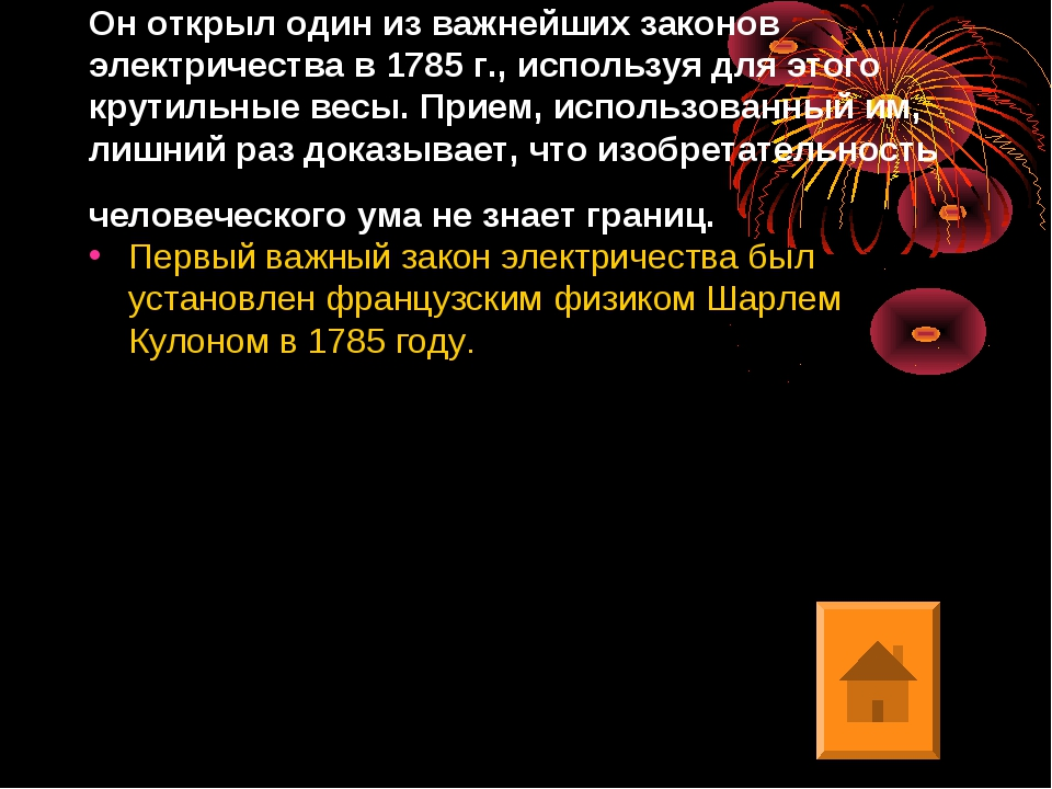 Он открыл один из важнейших законов электричества в 1785 г., используя для эт...