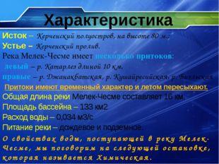 Исток – Керченский полуостров, на высоте 80 м.; Устье – Керченский пролив. Ре
