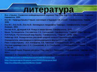 Все о Крыме: Справочно-информационное издание/ Под общ. ред. Д.В. Омельчука.