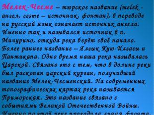 Мелек-Чесме – тюрское название (melek - ангел, cesme – источник, фонтан), в п