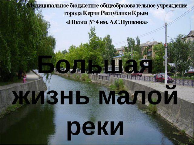 Муниципальное бюджетное общеобразовательное учреждение города Керчи Республик...