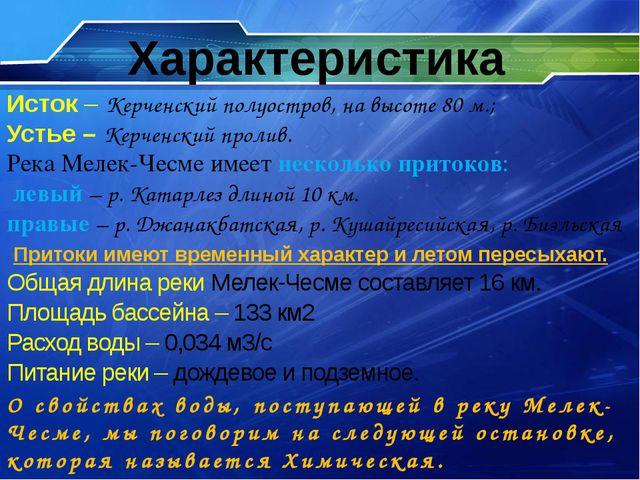 Исток – Керченский полуостров, на высоте 80 м.; Устье – Керченский пролив. Ре...