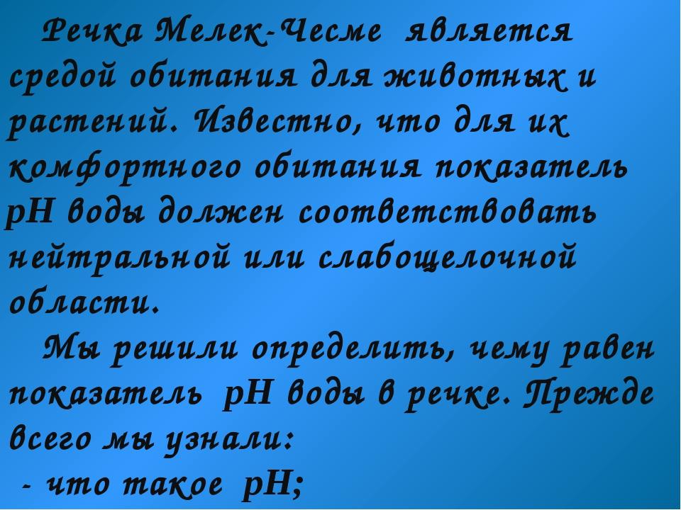 Речка Мелек-Чесме является средой обитания для животных и растений. Известно...