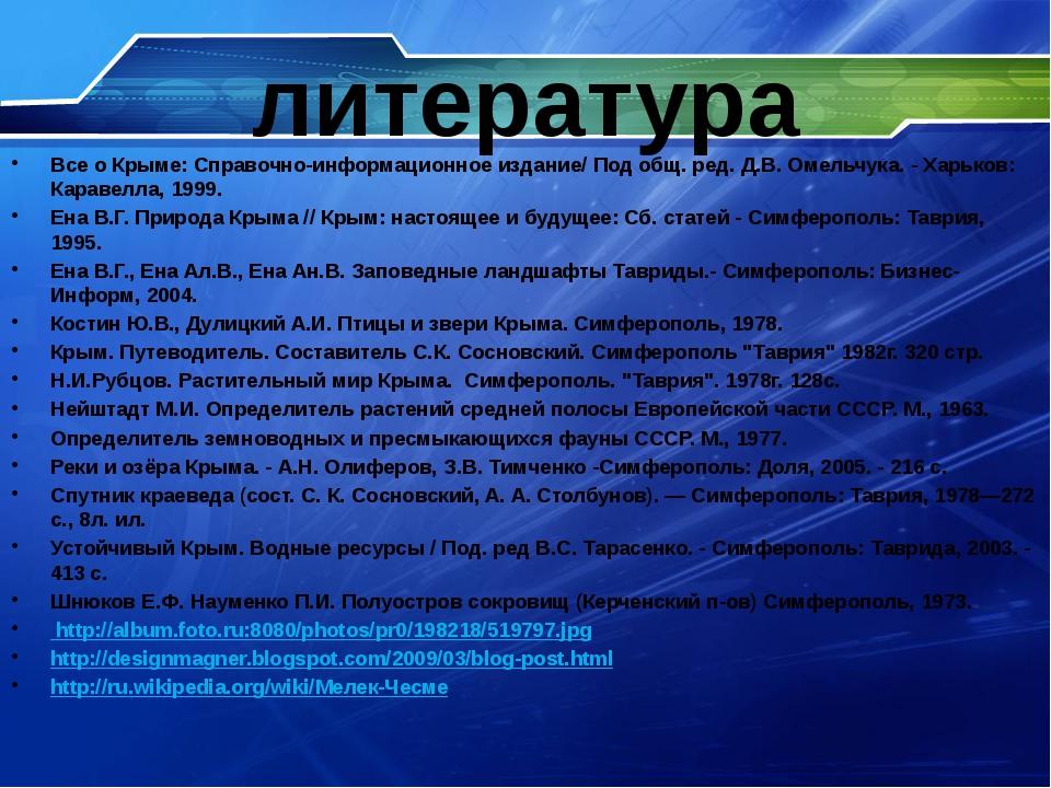 Все о Крыме: Справочно-информационное издание/ Под общ. ред. Д.В. Омельчука....
