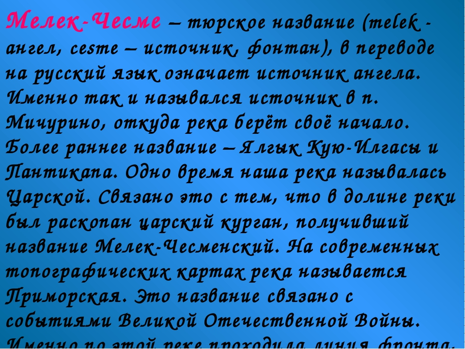 Мелек-Чесме – тюрское название (melek - ангел, cesme – источник, фонтан), в п...