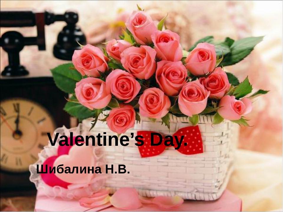 Valentine's Day. Шибалина Н.В.