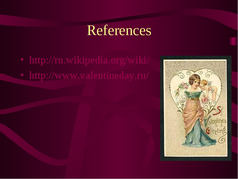 References http://ru.wikipedia.org/wiki/ http://www.valentineday.ru/