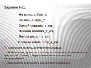Задание №1. Не конь, а беж_т, Не лес, а шум_т. Зимой скрыва_т_ся, Весной появ
