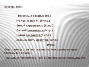 Проверь себя. Не конь, а бежит,(IIспр.) Не лес, а шумит. (II спр.) Зимой скры