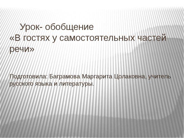 Урок- обобщение «В гостях у самостоятельных частей речи» Подготовила: Баграм...