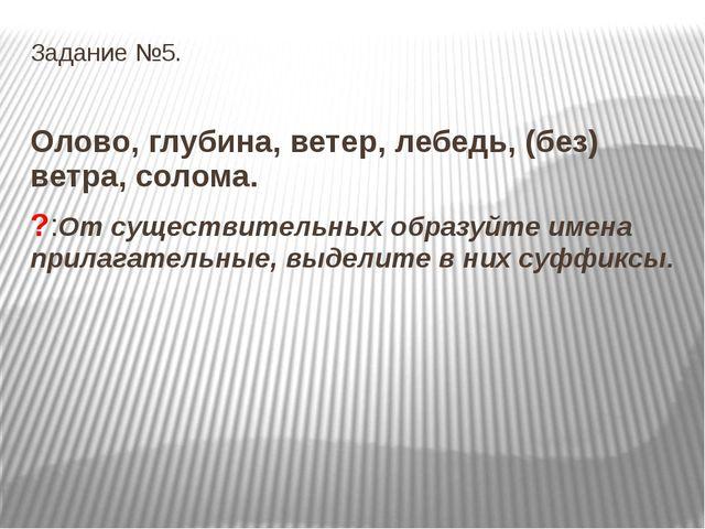 Задание №5. Олово, глубина, ветер, лебедь, (без) ветра, солома. ?:От существи...