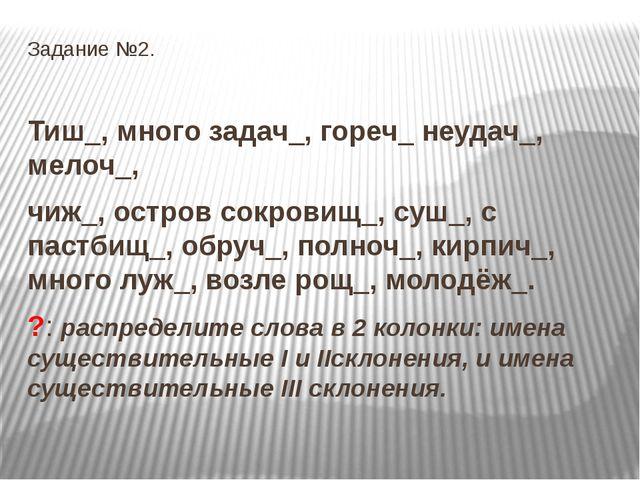 Задание №2. Тиш_, много задач_, гореч_ неудач_, мелоч_, чиж_, остров сокровищ...