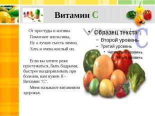 Витамин С От простуды и ангины Помогают апельсины, Ну а лучше съесть лимон, Х