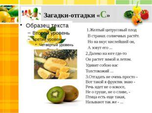 Загадки-отгадки «С» 1.Желтый цитрусовый плод В странах солнечных растёт. Но