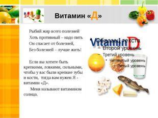 Витамин «Д» Рыбий жир всего полезней Хоть противный – надо пить Он спасает от