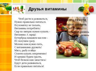 Друзья витамины Чтоб расти и развиваться, Нужно правильно питаться. Всухомя