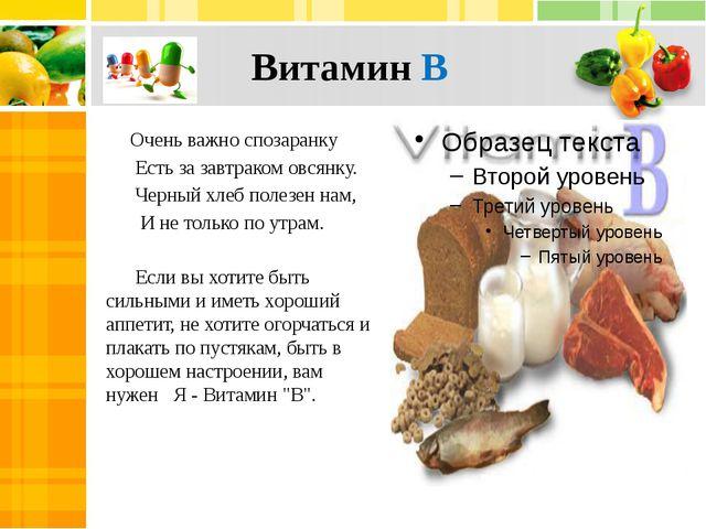 Витамин В Очень важно спозаранку Есть за завтраком овсянку. Черный хлеб полез...