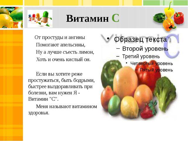 Витамин С От простуды и ангины Помогают апельсины, Ну а лучше съесть лимон, Х...