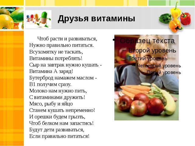 Друзья витамины Чтоб расти и развиваться, Нужно правильно питаться. Всухомя...