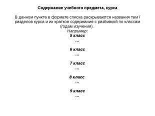 Содержание учебного предмета, курса  В данном пункте в формате списка раскры