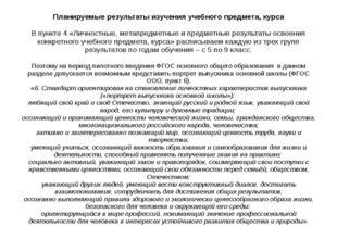 Планируемые результаты изучения учебного предмета, курса  В пункте 4 «Личнос