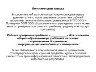 Пояснительная записка  В пояснительной записке конкретизируются нормативные