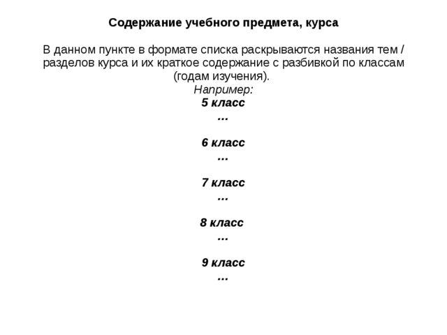 Содержание учебного предмета, курса  В данном пункте в формате списка раскры...