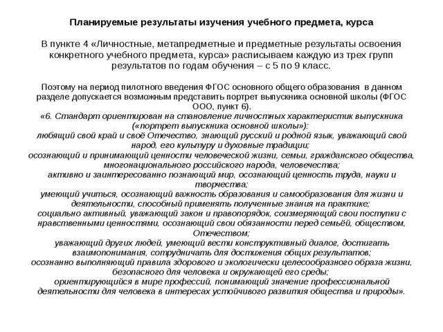Планируемые результаты изучения учебного предмета, курса  В пункте 4 «Личнос...