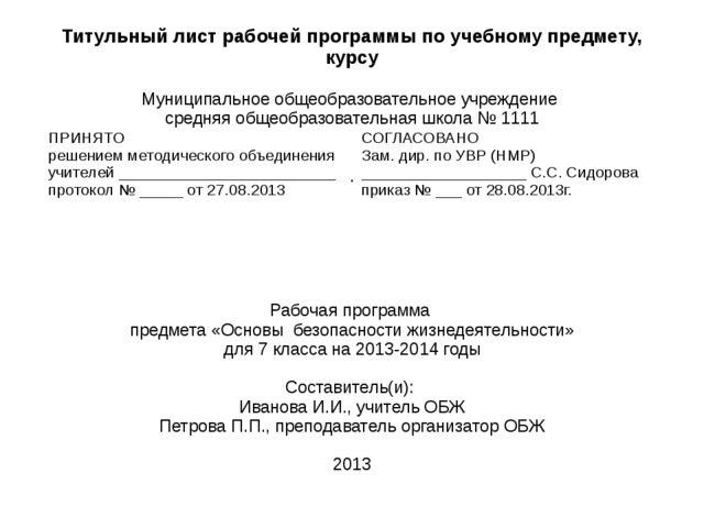 Титульный лист рабочей программы по учебному предмету, курсу  Муниципальное...