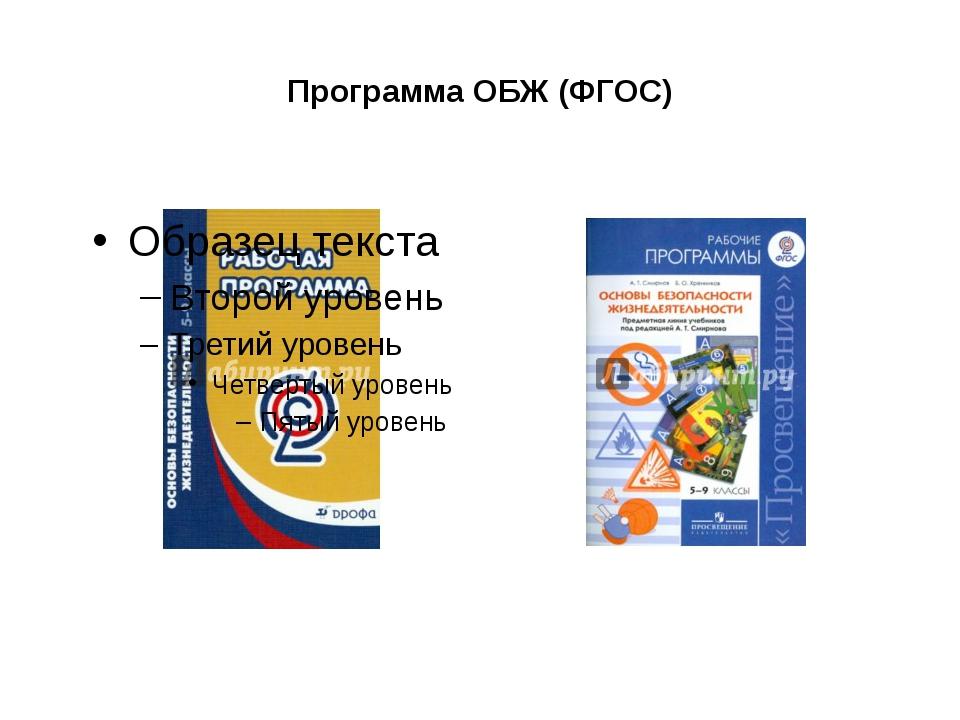 Программа ОБЖ (ФГОС)