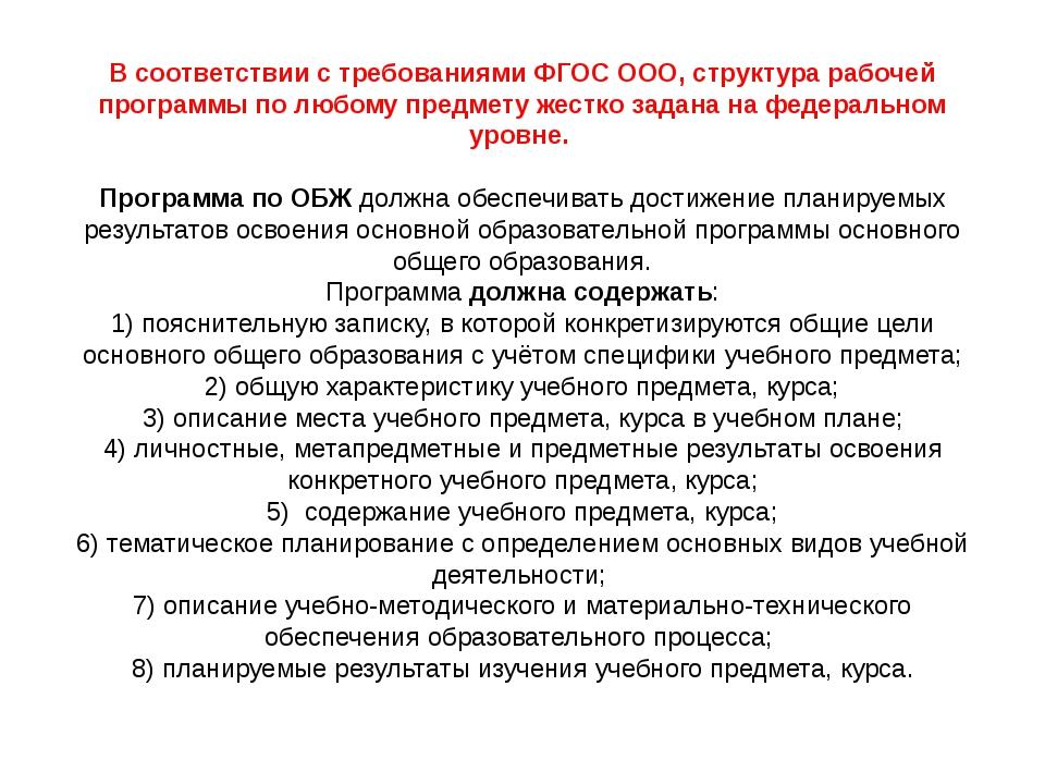 В соответствии с требованиями ФГОС ООО, структура рабочей программы по любому...