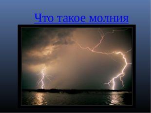 Что такое молния