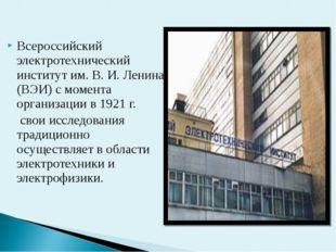 Всероссийский электротехнический институт им. В. И. Ленина (ВЭИ) с момента ор
